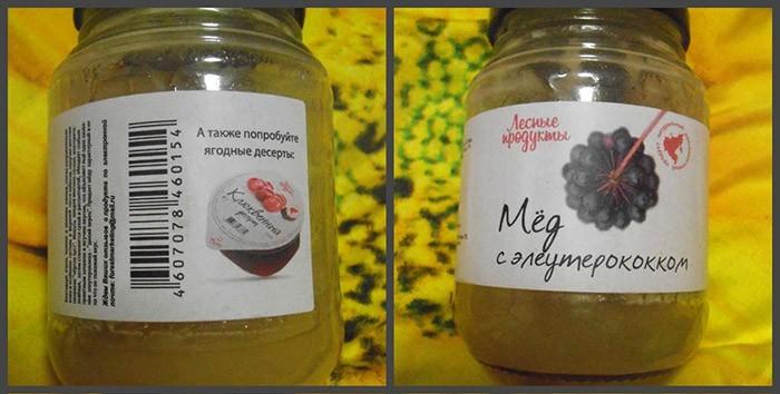 Мед с элеутерококком